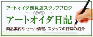 アートオイダ日記