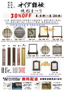 焼杉 短冊 色紙 1/4色紙 寸松庵 格子 丸格子 板